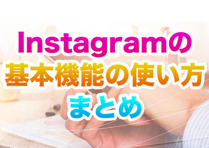 Instagramの基本機能の使い方まとめ