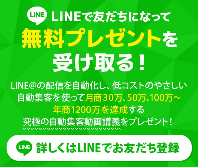 LINEで友だちになって無料プレゼンントを受け取る!