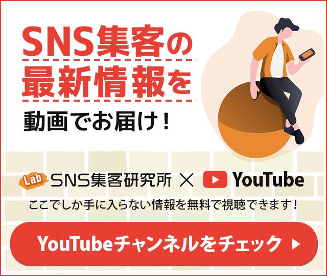 SNS集客の最新情報を動画でお届け!