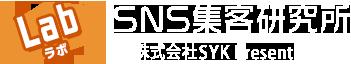SNS集客研究所