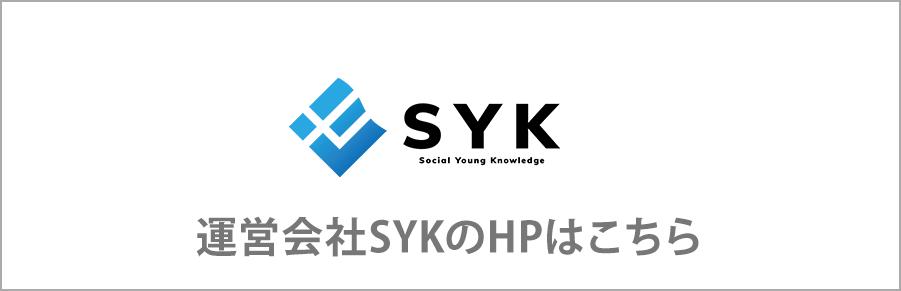 運営会社SYK